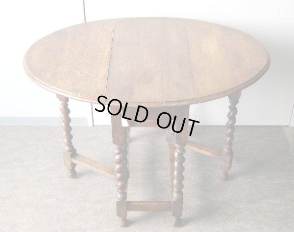 画像1: ゲートレッグ・テーブル
