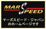 マーズスピードのホームページ
