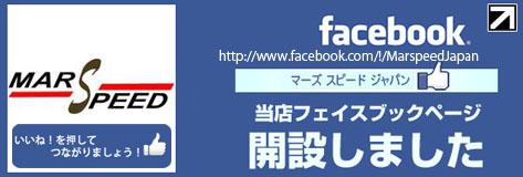 マーズスピード facebook